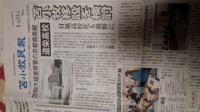 てずーのおうち☆苫小牧駒澤大学の行方コメント