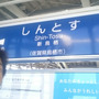 熊本に・・・