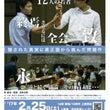 2.25(土)映画「…
