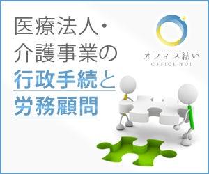神戸のオフィス結い