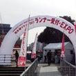 熊本城マラソン 受付…