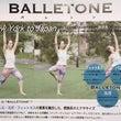 <新講座>BALLE…