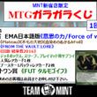 【MTG】500円ガ…