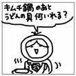 ◆キムチ鍋の〆【4コ…