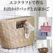 【最新刊本】エコクラ…