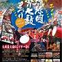琉球國祭り太鼓まつり…