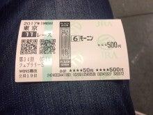 フェブラリーステークス_複勝_20170219.jpg