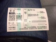 フェブラリーステークス_単勝_20170219.jpg