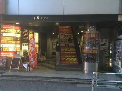 炭火焼 串あげ 鳳 渋谷店