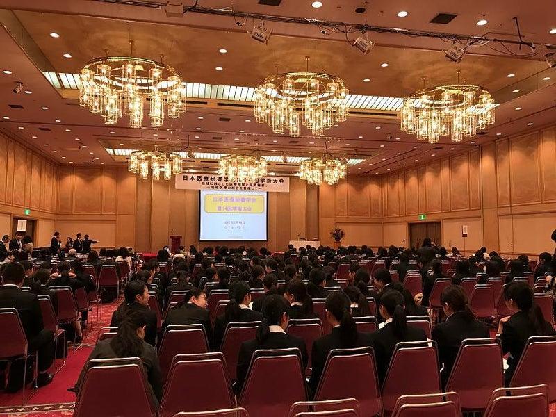 日本医療秘書学会第14回学術大会