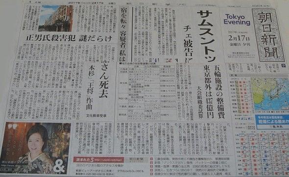2017年2月17日朝日新聞夕刊一面 突出し 由美ママ