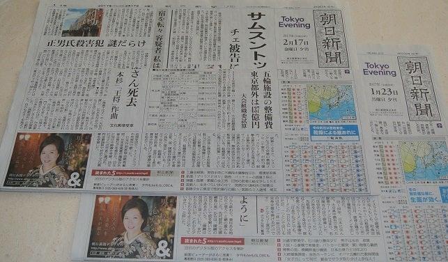 2017年1月&2月朝日新聞夕刊一面 突出し 由美ママ
