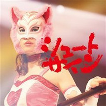 AKB48シュートサ…
