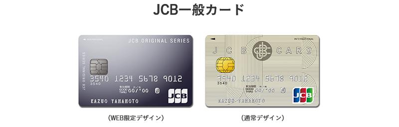 jcb ippan card 201702 1