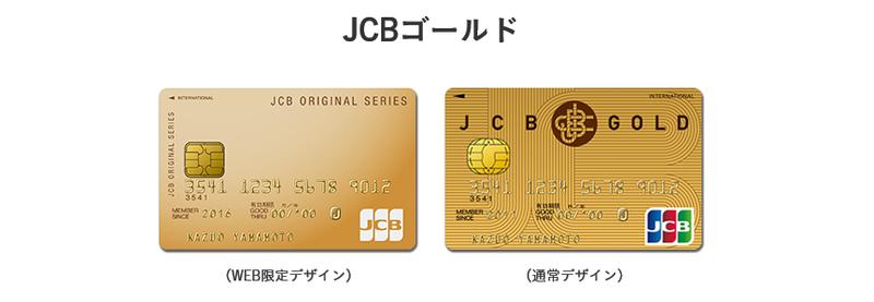 jcb gold card 201702 1