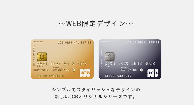 jcb card webgentei 201702 1