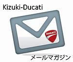 Kizuki-Ducatiメールマガジン希望アイコン 小