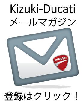 KIZUKI-DUCATIメルマガ希望アイコン