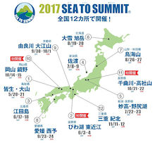SEA TO SUMMIT 2017 開催場所