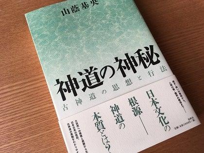 神道の神秘1