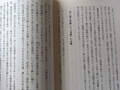 神道の神秘2
