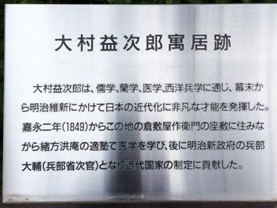 大村益次郎寓居跡