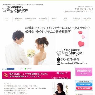 神戸 結婚相談所