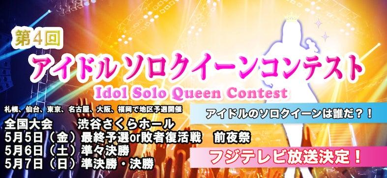 第4回アイドルソロクイーンコンテスト