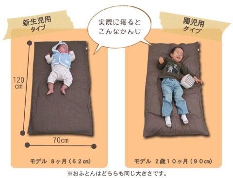 お昼寝布団,保育園,楽天,日本製,はぐまむ,岡崎,愛知県