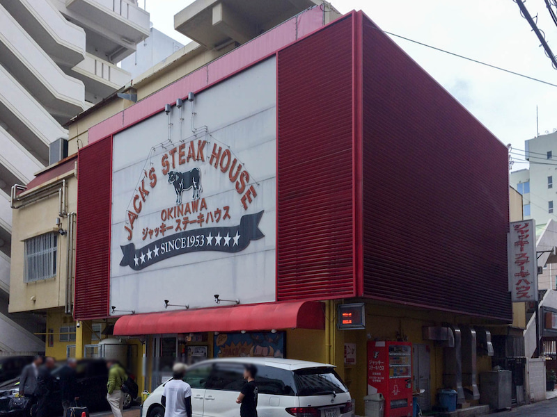 jack's steak house 201702 1