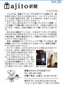 アジト新聞vol.28