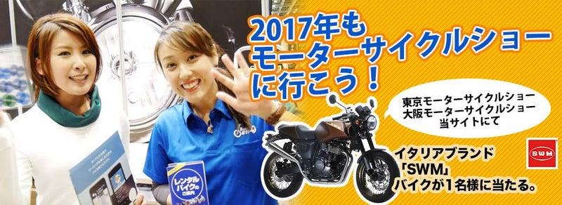 キズキグループ東京モーターサイクルショーに出展