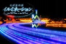 なばなの里(三重県桑名市長島町),名古屋ホストクラブ