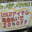 USED20%OFF…