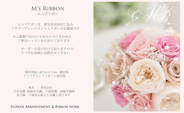東京 世田谷区 m sribbonエムズリボンお花とリボンのお教室