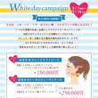 Whiteday c…