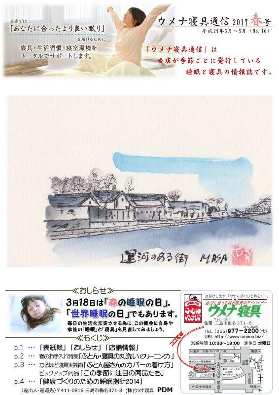 ウメナ寝具通信2017春1