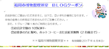 福岡市博物館blogクーポン2017.4月末まで