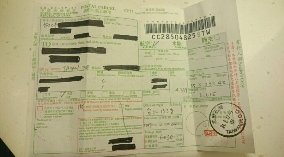 国際 郵便 物 追跡 バー コード 国際郵便利用には最低限の理解をしてから