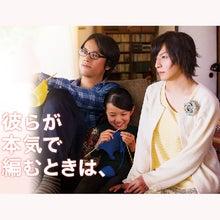 彼らが本気で編むときは、 生田斗真 映画