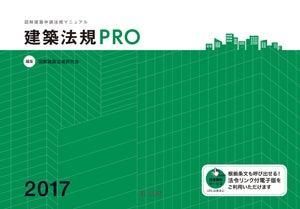『建築法規PRO2017』