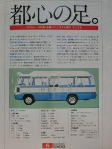 都営(14)トヨタ広告