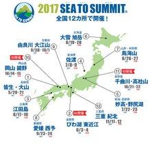 SEA TO SUMMIT 2017 開催場所