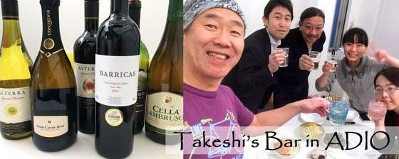 【感想レポ】がぶ飲みワインと美味しいつまみ♪ - Takeshi's Bar-