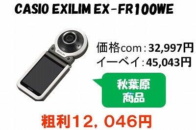 秋葉原売れ筋商品170306 (2)