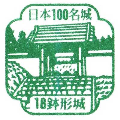 鉢形城・100名城スタンプ
