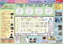名古屋キャンピングカーフェア 2017 Spring Map