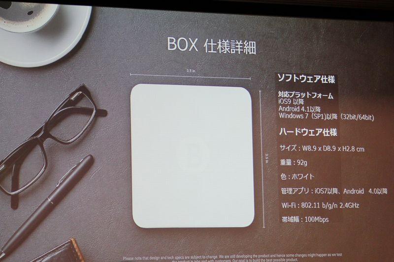 Bitdefender BOXの仕様