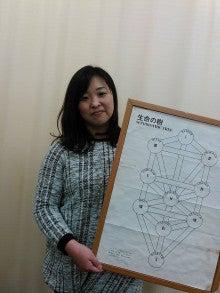 東京開催!生命の樹使い方講座
