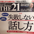 THE 21に記事が…